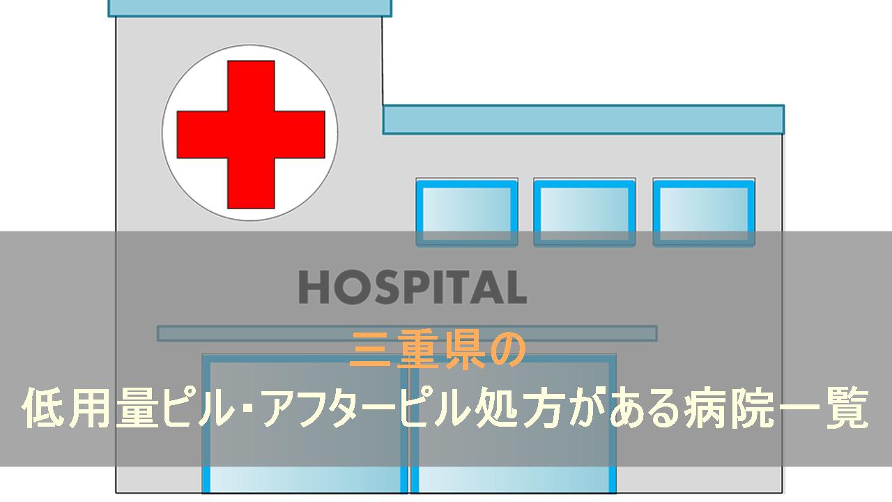 三重県の低用量ピル・アフターピル処方がある病院検索ページです