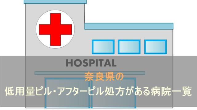 奈良県内の低用量ピル・アフターピル処方がある病院の一覧ページです。