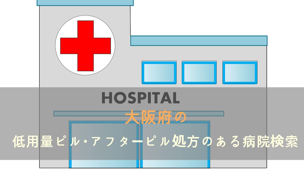 大阪府の低用量ピル・アフターピル処方がある病院検索