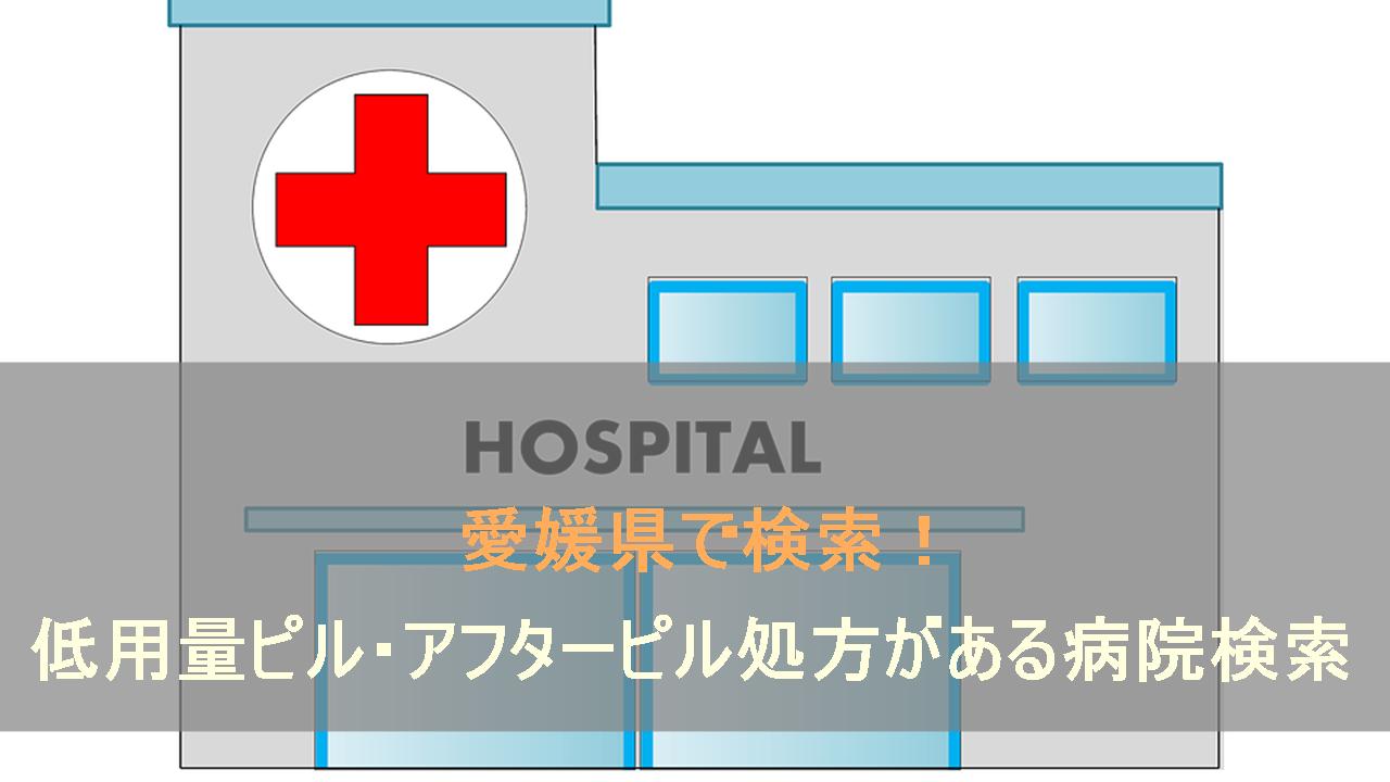 愛媛県の低用量ピル・アフターピル処方がある病院検索ページです