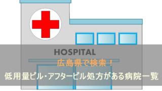 広島県の低用量ピルやアフターピルの処方がある病院検索ページです。