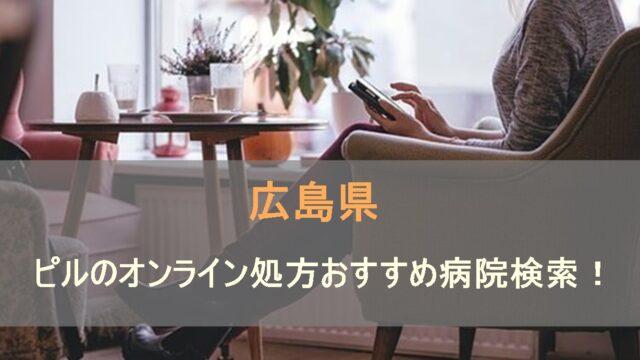 低用量ピルやアフターピルのオンライン処方がある病院を広島県で検索します