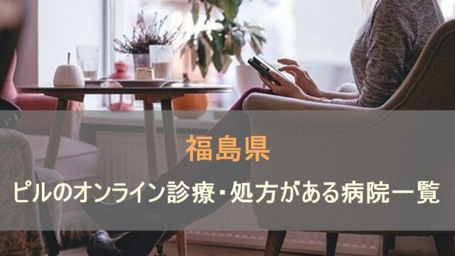 低用量ピルやアフターピルのオンライン診療があるおすすめの病院を福島県で検索します