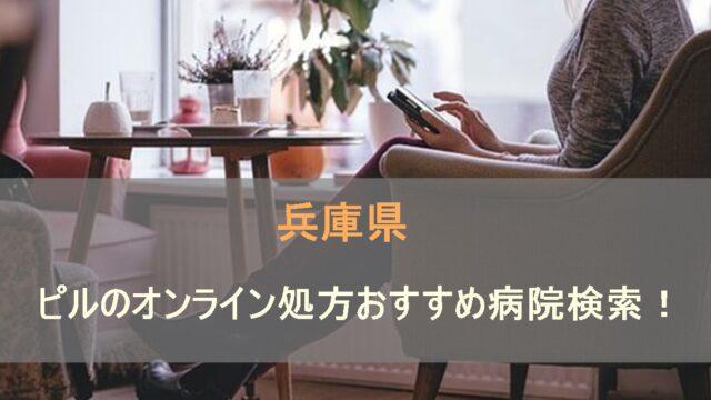 低用量ピルやアフターピルのオンライン診療・処方ができる病院を兵庫県で検索します
