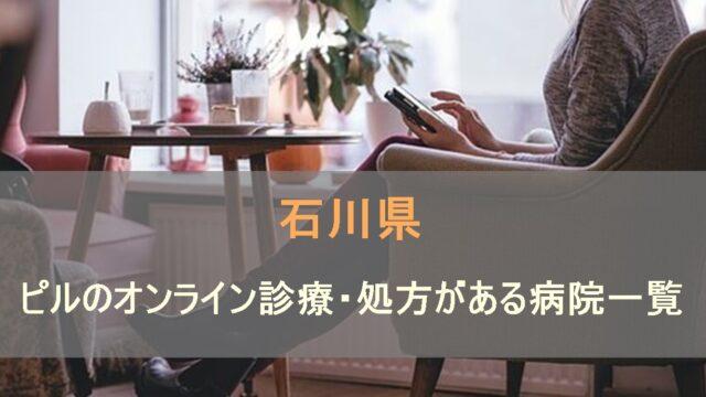 低用量ピルやアフターピルのオンライン処方があるおすすめの病院を石川県で検索します
