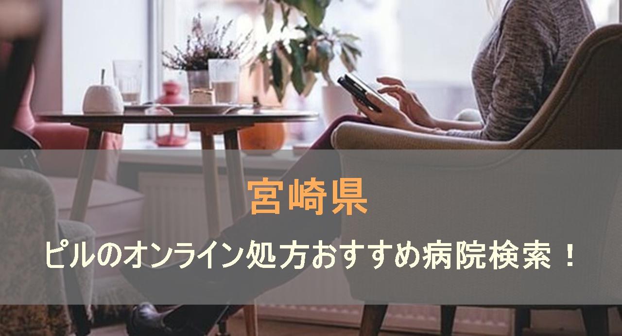 ピルのオンライン診療・処方ができる病院を宮崎県で検索します