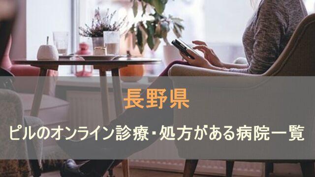 低用量ピルやアフターピルのオンライン診療・処方がある病院を長野県で検索します