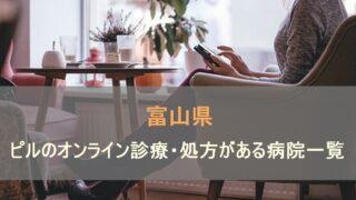 低用量ピルやアフターピルのオンライン処方ができるおすすめ病院を富山県で検索します