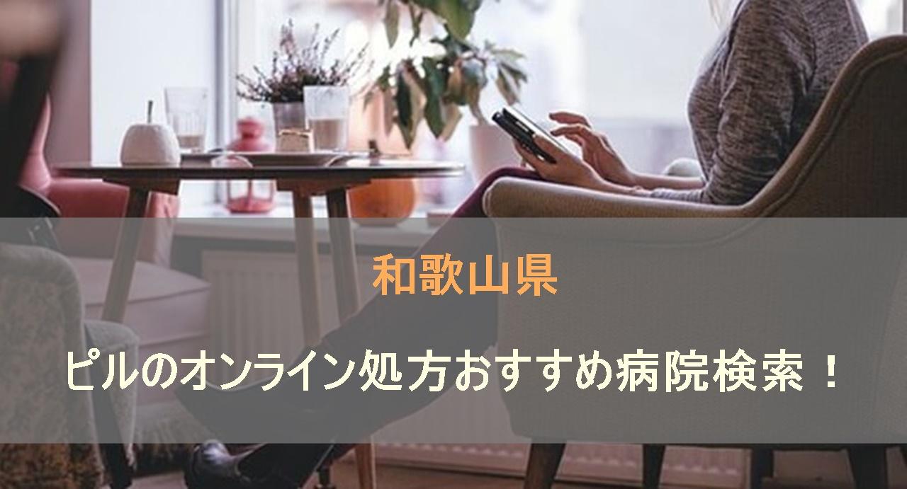 低用量ピルやアフターピルをオンラインで診療・処方する和歌山県内の婦人科検索ページです