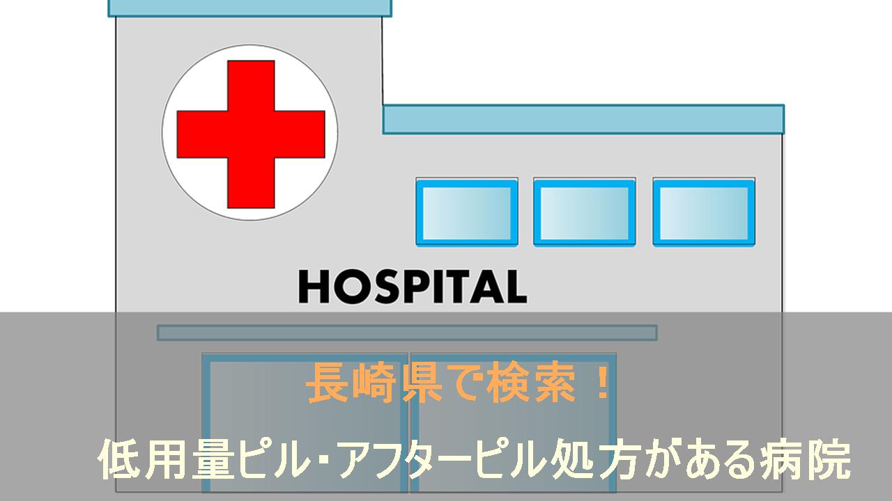 長崎県の低用量ピル・アフターピル処方がある病院の検索ページです