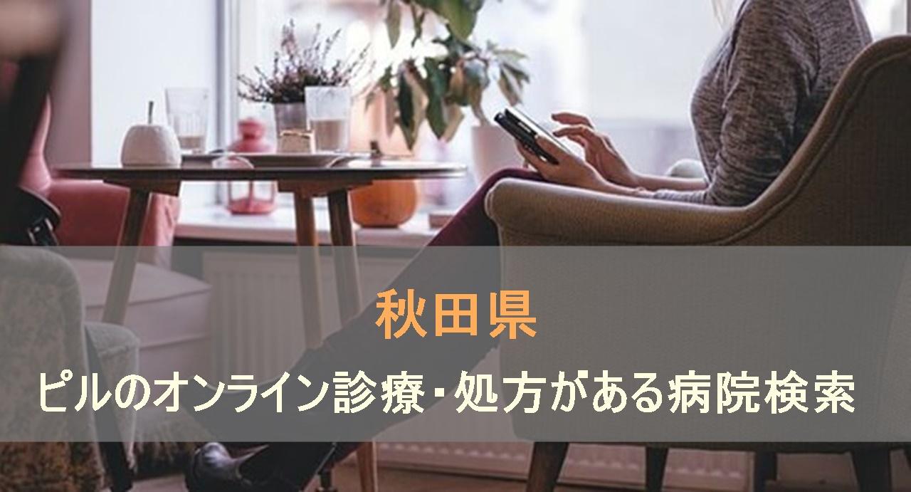 低用量ピルやアフターピルのオンライン診療があるオススメの病院を秋田県で検索します