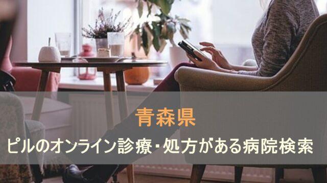 低用量ピルやアフターピルのオンライン診療があるおすすめの病院を青森県で検索します