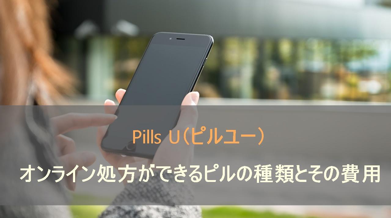 Pills U(ピルユー)の取り扱いがあるピルの種類とその価格、配送料や診察料の費用について解説します。